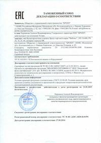 Декларация соответствия Броен Россия