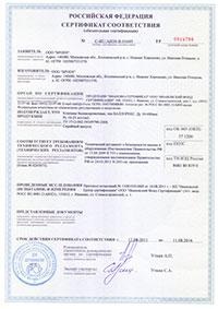 Сертификат Броен 2016