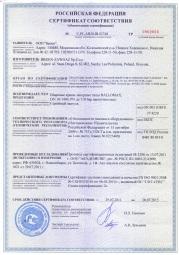 Сертификат соответствия Броен Балломакс