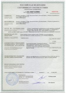 Сертификат соответствия КМС