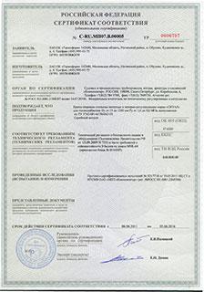 Сертификат СИТАЛ Сейсмика 2011-2016