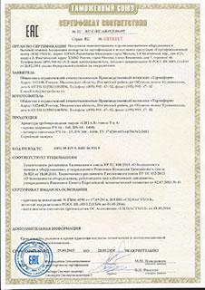 Сертификат Таможенного союза СИТАЛ EAC 2015-2020