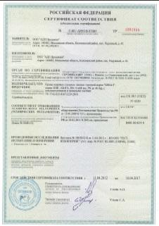 Сертификат соответствия Бивал газ