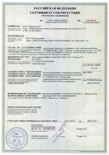 Сертификат соответствия Бивал